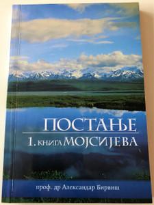 The Book of Genesis in Serbian / Постање, 1. књига Мојсијева / превод проф. Др Александар Бирвиш