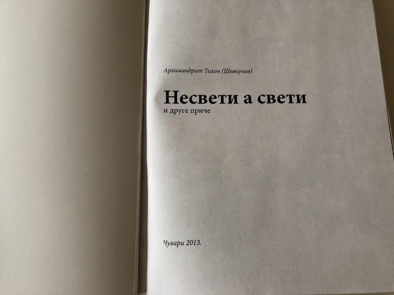 Everyday Saints and Other Stories - Archimandrin Tihon (Schekunov) /  Несвети а Свети - NESVETI A SVETI - A  Tihon (Sevkunov) / Serbian  translation