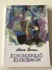 Kincskereső Kisködmön - Móra Ferenc / 49. Kiadás - 49th Edition / Reich Károly rajzaival / FAMOUS HUNGARIAN NOVEL BY FERENC MÓRA (9789631199512)