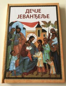 Serbian Gospel For Children  / With the blessing of Patriarch Aleksei II of Russia / Orthodox Color illustrations / Дечје Јеванђеље - Dečje Jevanđelje / Sa blagoslovom Ruskog Patrijarha Alekseja II / Ilustracije u Boji