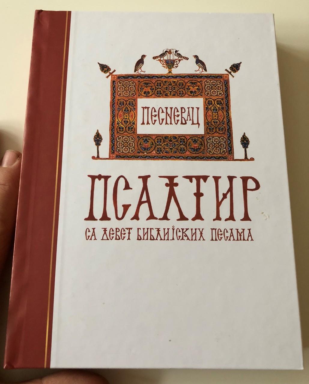 Serbian Psalm Book with 9 Biblical Songs / Greek and Slovenian Orthodox  Psalters / + Bshp Atanasije / 2nd edition / Псалтир - Psaltir sa 9