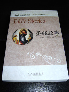 Bible Stories / English - Chinese Bilingual Edition [Paperback] by Chinese