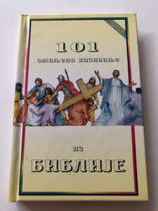 Serbian 101 Favorite Stories From The Bible / Ura Miller / Color Illustrations  / Christian Aid Ministries / 101 Омиљено Казивање из Библије - 101 Omiljeno Kazivanje iz Biblije / Jura Miler / Ilustracije u boji / HEC  B. Petrovac