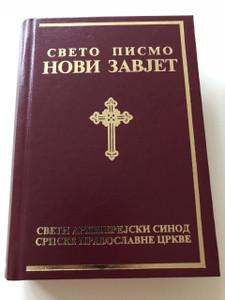 Serbian New Testament Orthodox / Synodal Translation / Burgundy color - Gold letters / Свето Писмо - Нови Завјет / Sveto Pismo - Novi Zavjet / Sv. Arhijerejski Sinod / SPC