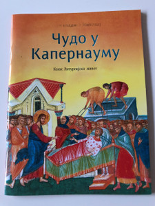 Jesus Forgives and Heals a Paralyzed Man interpreted by Saint Bishop Nikolaj / Serbian Orthodox Storybook  / Чудо у Капернауму -Čudo u Kapernaumu - u tumačenju Svetog Vladike Nikolaja / Srpska Pravoslavna Pripovetka