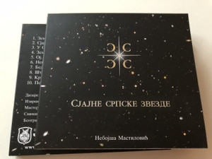 Bright Serbian Stars (2013) / Nebojsa Mastilovic / Modern Orthodox Music CD / Сјајне Српске Звезде -Sjajne Srpske Zvezde (2013) / Nebojša Mastilović / Savremena Pravoslavna Duhovna Muzika / CD