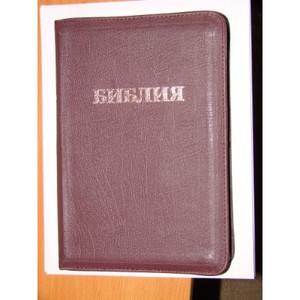 Russian Bible Large Leather with Zipper [Leather Bound] by UBS