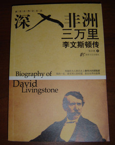 Chinese Language Biography of David Livingstone by Chinese author Dr.Zhang We...