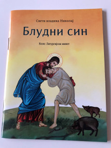 Serbian The Parable of the Prodigal Son / St. Bishop Nikolaj / Orthodox Storybook /  Блудни Син - Bludni Sin / Pravoslavna Pripovetka / Sveti Vladika Nikolaj