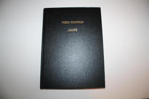 The Bible in Twi: Asante / TWERA KRONKRON ASANTE / Large Twi Asante Bible 083