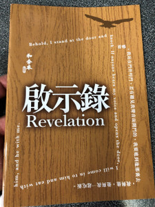 The Revelation to John in Chinese Language SUPER LARGE PRINT Edition / Revised Chinese Union Version CU2010 HKBS