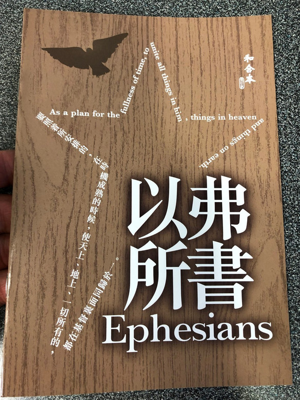 Paul's letter to the Ephesians in Chinese Language SUPER LARGE PRINT Edition / Revised Chinese Union Version CU2010 HKBS (9789622936645)