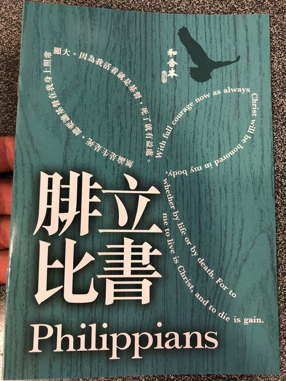 Paul's letter to the Philippians in Chinese Language SUPER LARGE PRINT Edition / Revised Chinese Union Version CU2010 HKBS (9789622936652)