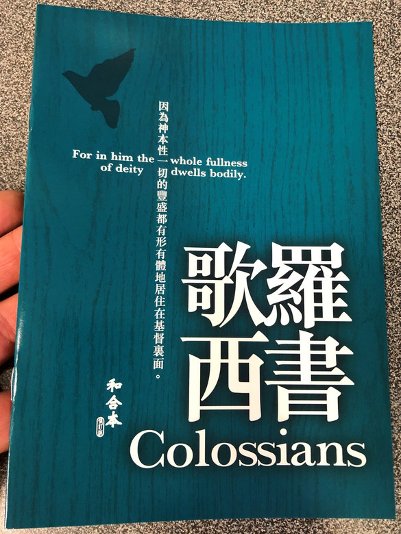 Paul's letter to the Colossians in Chinese Language SUPER LARGE PRINT Edition / Revised Chinese Union Version CU2010 HKBS (9789622936669)