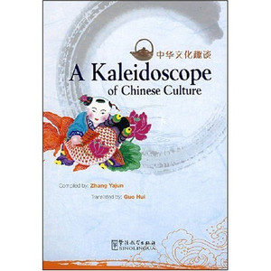 A Kaleidoscope of Chinese Culture (English and Chinese Edition) [Paperback]