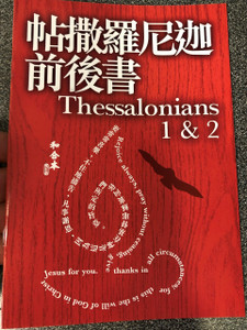 Paul's 1st and 2nd letter to the Thessalonians in Chinese Language SUPER LARGE PRINT Edition / Revised Chinese Union Version CU2010 HKBS (9789622936676)