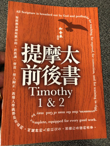 Paul's 1st and 2nd letter to Timothy in Chinese Language SUPER LARGE PRINT Edition / Revised Chinese Union Version CU2010 HKBS (9789622936683)