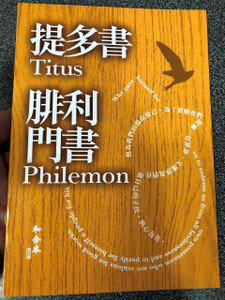 Paul's letter to Titus and Philemon in Chinese Language SUPER LARGE PRINT Edition / Revised Chinese Union Version CU2010 HKBS (9789622936690)