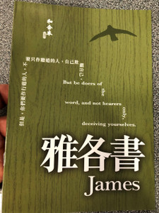 The Letter of James in Chinese Language SUPER LARGE PRINT Edition / Revised Chinese Union Version CU2010 HKBS (9789622936713)