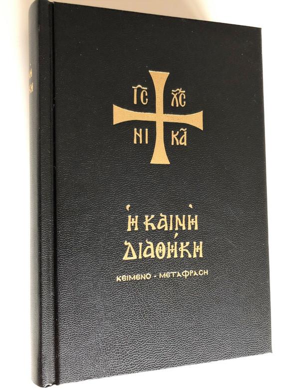 Η Καινή Διαθήκη - The New Testament in Greek language / Koine and Modern Greek Parallel / Small Hardcover / Color maps (GreekParalellNT)