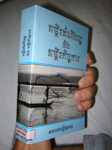 Gospels and Acts in Cambodia - Khmer / Khmer or Cambodian