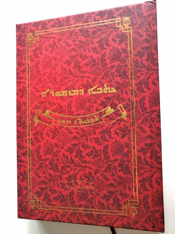 The Book of Psalms in Syriac language / With English and Turkish introduction / Hardcover / ܐܪܟܢܐ ܐܘܢܓܠܝܐ (9789754621112