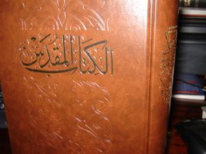 Arabic Bible Brown Hardcover Large NVD62 size / Arabic New Van Dyck Bible / S...