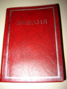 Russian Bible / Deep Red PVC cover - Rusky Biblija [Vinyl Bound]
