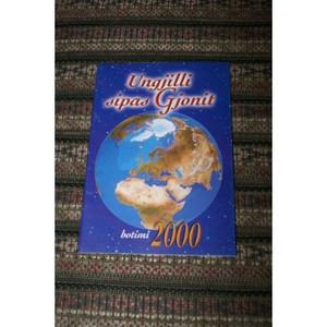 Gospel of John in Albanian / Ungjilli Sipas Gjonit [Paperback]