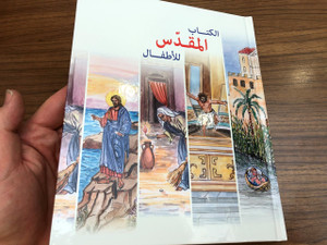 Children's Bible Reader in Arabic language / 163 Stories from the Bible illustrated in Color / Hardcover, 2017 / ( لكتاب المقدس للأطفال (989657582077