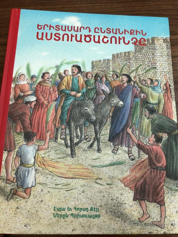 Die Vorlese-Bibel / The Read-Aloud Bible in Armenian language / Ընթերցանության Աստվածաշունչը / Edda & Horst Keil / Hardcover, 2017 (9789953041186)