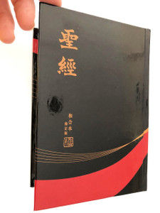 The Holy Bible / Revised Chinese Union Version (Shen Edition) / Black-Red Hardcover / RCU63ABK / HKBS 2011 / 聖經(和合本修訂版)黑紅色封面精裝 白邊 (9789622933736)