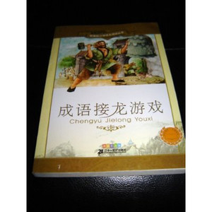 Cheng Yu Jielong Youxi / Chinese story books about traditional Chinese idiomatic expressions