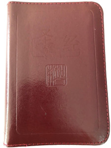 The Holy Bible / Chinese Union Version (New Punctuation) / Maroon Leather bound, Golden Edges, Zipper / CUNPSS 37Z (M) / BSM 2006 / 聖經 (9812200274)