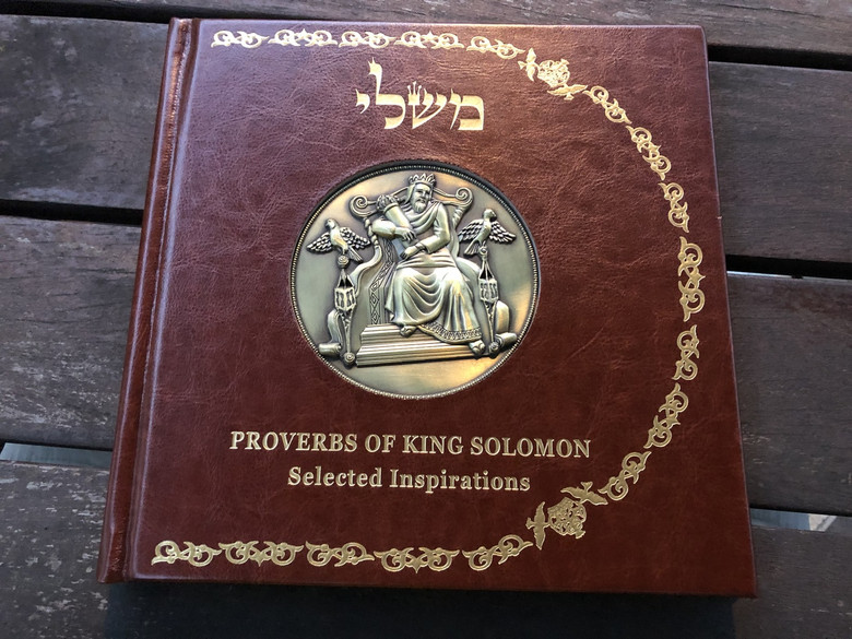 Proverbs of King Solomon / Selected Inspirations / Holy Land Edition / Proverbs of King Solomon in Hebrew and English / Zvi Zachor / Color engravings and illuminated calligraphy / 2018 (9780996264730)