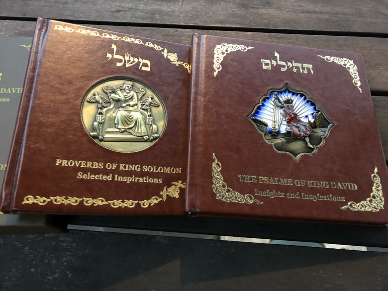 Book Set / Psalms and Proverbs / Holy Land Edition / Proverbs of King Solomon / משלי & The Psalms of King David / תהילים / Hebrew and English / Zvi Zachor / Color engravings and illuminated calligraphy (9780996264747)