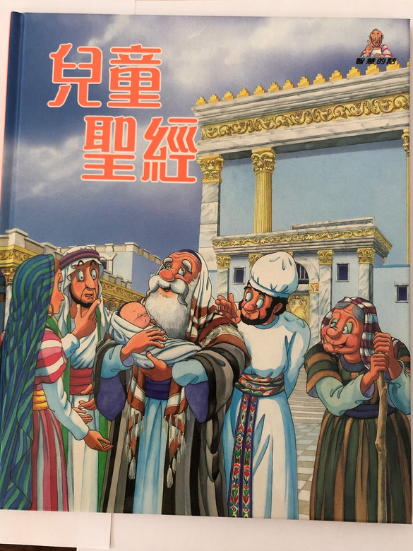 """""""The Words of Wisdom"""" Children's Bible in Chinese language / 兒童聖經 / Children's Stories from the Bible / Traditional Chinese Script / HKBS 1994 / 2nd Print (9789622933910)"""