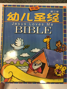 Jesus Loves Me Bible / Children's Bible in Chinese and English Language / 幼儿圣经 / For Children age 5-8 / Hardcover, 2001 / Tommy Nelson USA