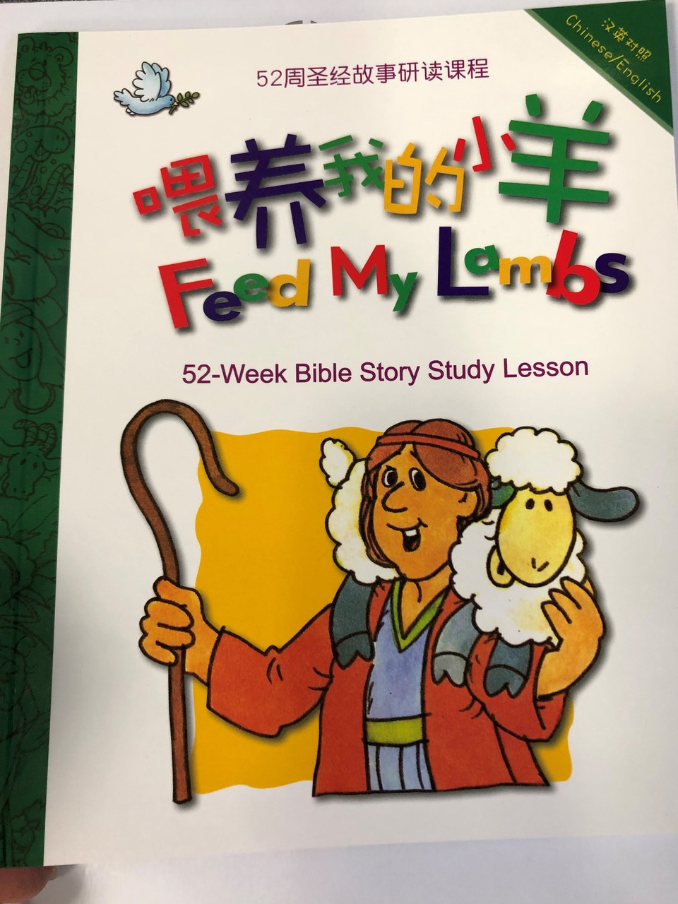 Feed my Lambs / 喂我的羊 / 52-Week Bible Study Lesson for children /  Chinese-English bilingual activity book / Children ages 5-8 / Excellent for  Sunday