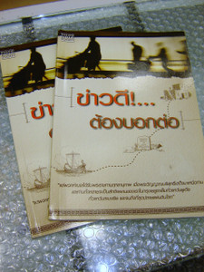 The Book of Acts in Thai Language / Thailand Bible Portion THE BOOK OF ACTS