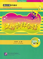 Learning Spoken Chinese by rhythmic chants, Book 2
