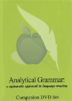 Analytical Grammar High School Companion DVD's