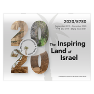 The Inspiring Land of Israel 2019-2020 Wall Calendar