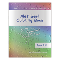 Alef Beit Coloring Book For ages 1-5, this thrilling memorization tool will grow your child's excitement for discovering new letters and words. Let's be honest, what's better than adding color to life through study?
