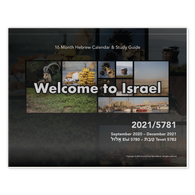 Welcome to Israel 2020-2021 Wall Calendar