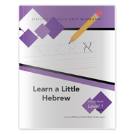Learn a Little Hebrew Activity Book: Level 1