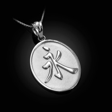 "Sterling Silver Chinese ""Eternity"" Symbol Pendant Necklace"