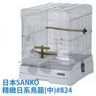 Sanko Wild Bird Cage