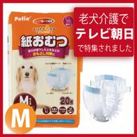 Petio Dog Diapers