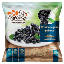 Chokeberry  Quick frozen (300g pack)